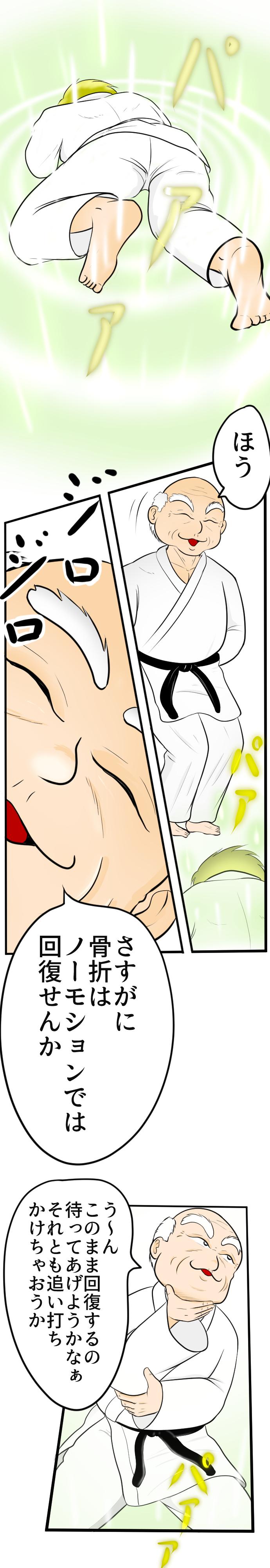 ブラッドドラゴン魔女っ娘コンバット外伝2-10