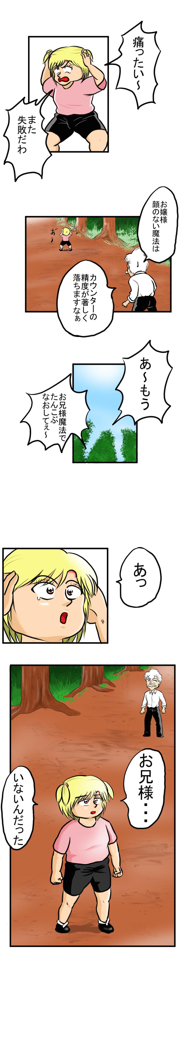 魔女コン第2部